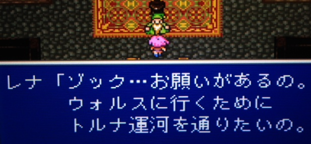 FF5_09.png