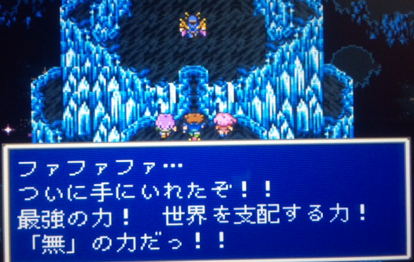 FF5_118.png