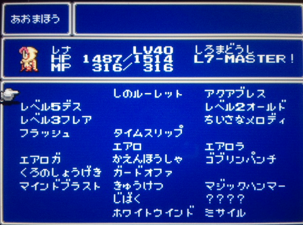 FF5_129.png
