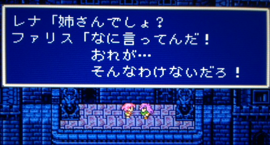 FF5_26.png