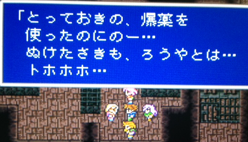 FF5_28.png