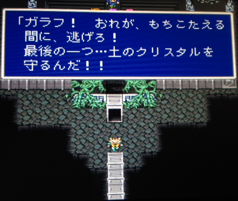 FF5_31.png