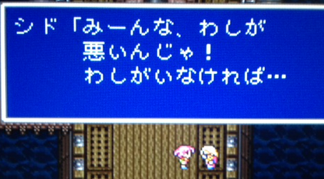 FF5_32.png