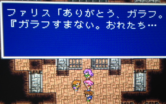 FF5_61.png