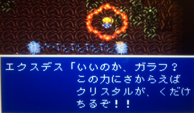 FF5_83.png