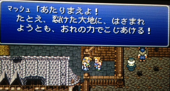 FF6_103.png