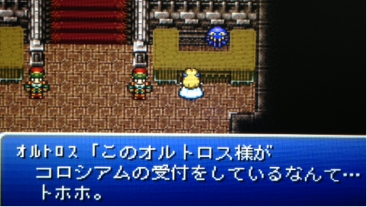 FF6_108.png