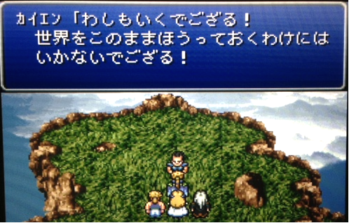 FF6_111.png
