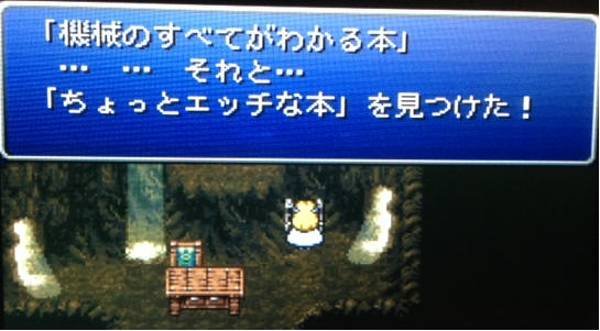 FF6_112.png
