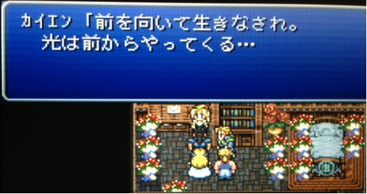 FF6_123.png
