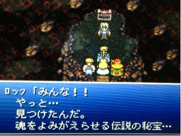 FF6_132.png