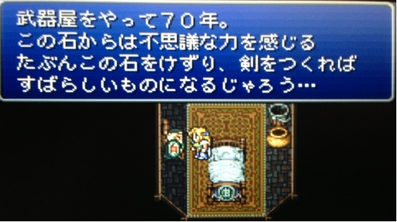 FF6_134.png