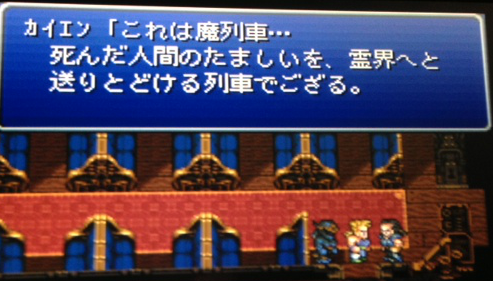 FF6_27.png