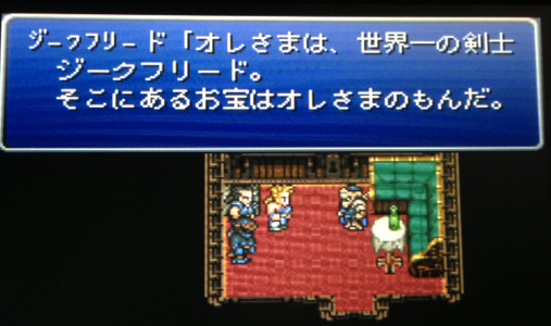 FF6_29.png