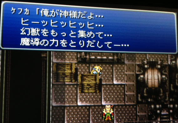 FF6_67.png
