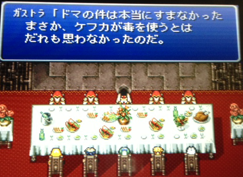 FF6_76.png