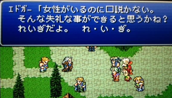 FF6_85.png