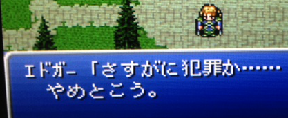 FF6_87.png