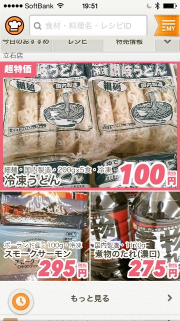 cookpad_app01.png