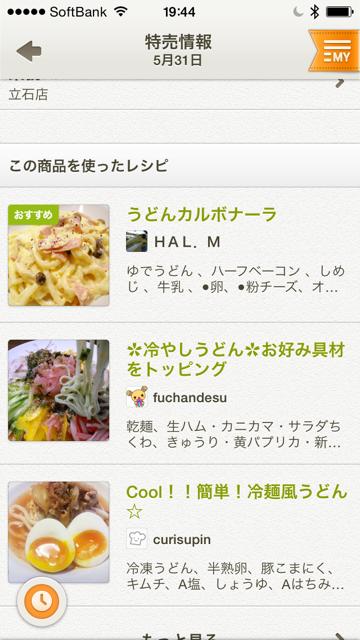 cookpad_app02.png