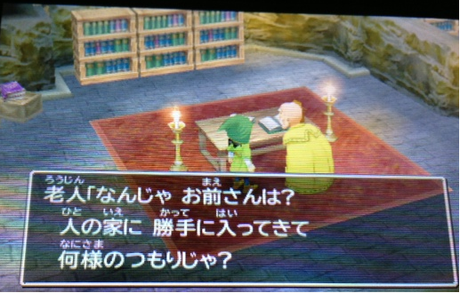 dq7_02.png