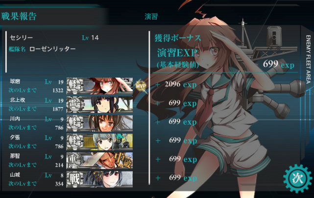 kancolle_11.png