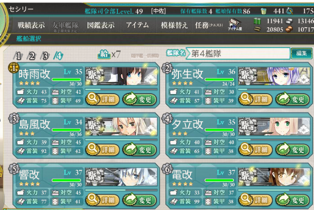 kancolle_33.png
