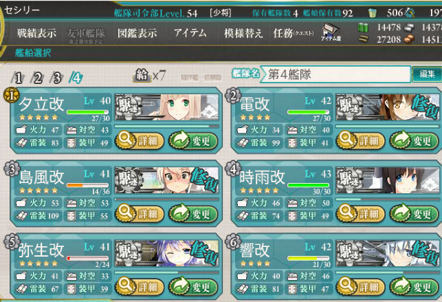 kancolle_40.png