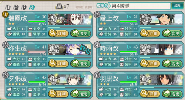 kancolle_41.png