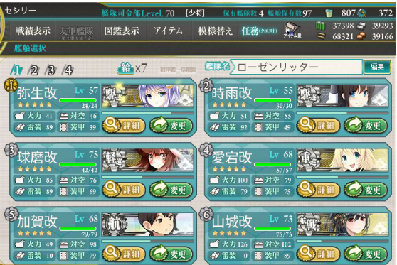 kancolle_55.png