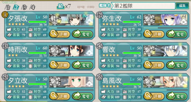 kancolle_61.png