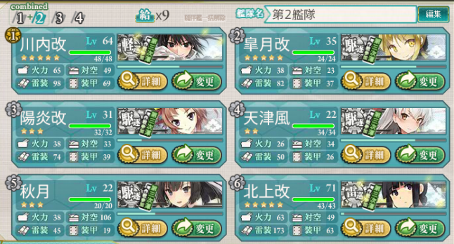 kancolle_65.png