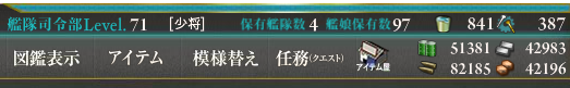 kancolle_67.png
