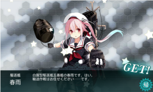 kancolle_drop05.png