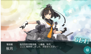 kancolle_drop06.png