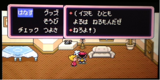mother2_02.png