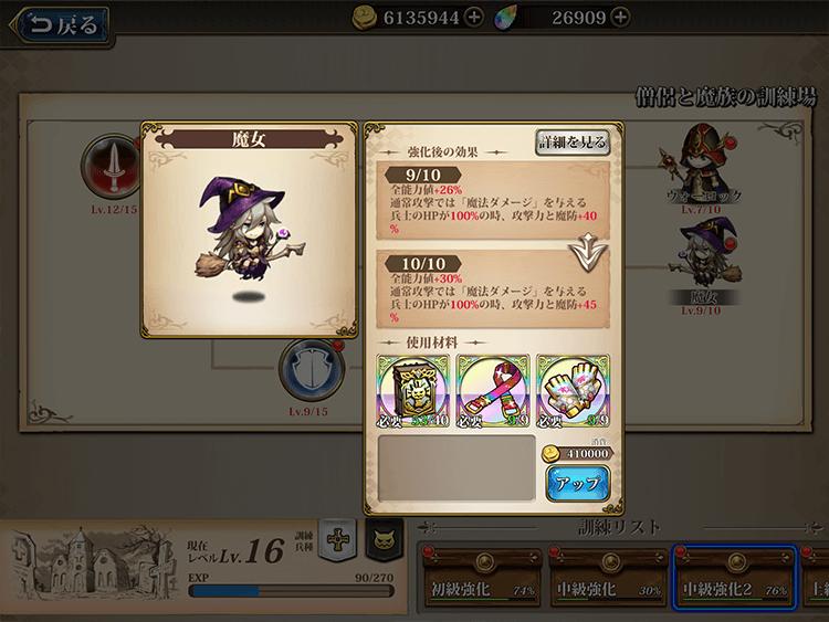 魔女Lv10