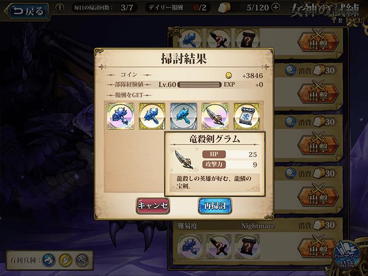 竜殺剣グラム