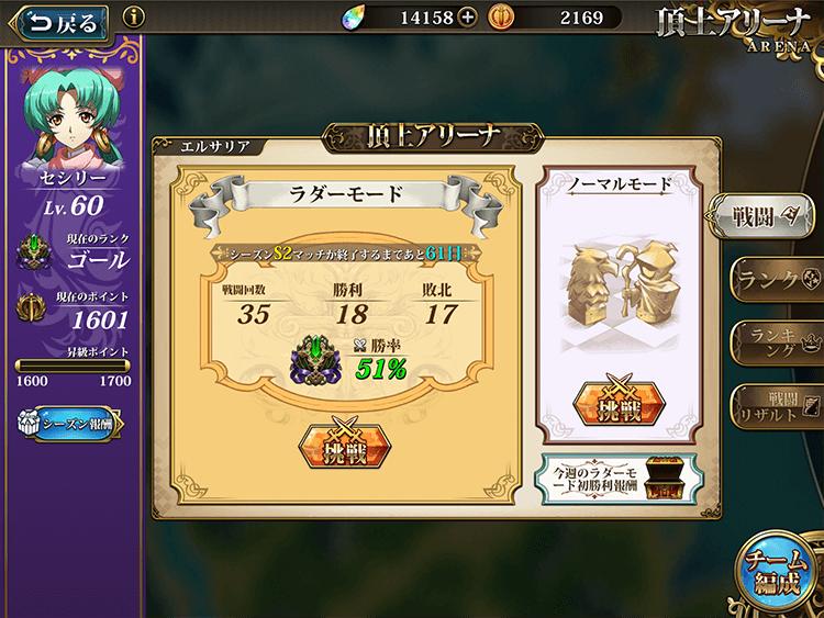 ゴールド3