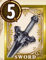 重騎兵の剣