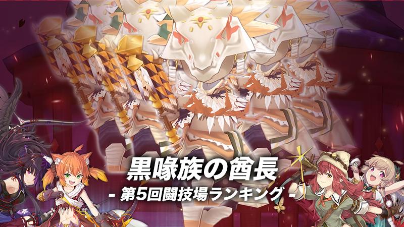 ゾルカジ_第5回ランキングチャレンジ解説〜黒喙族の酋長〜