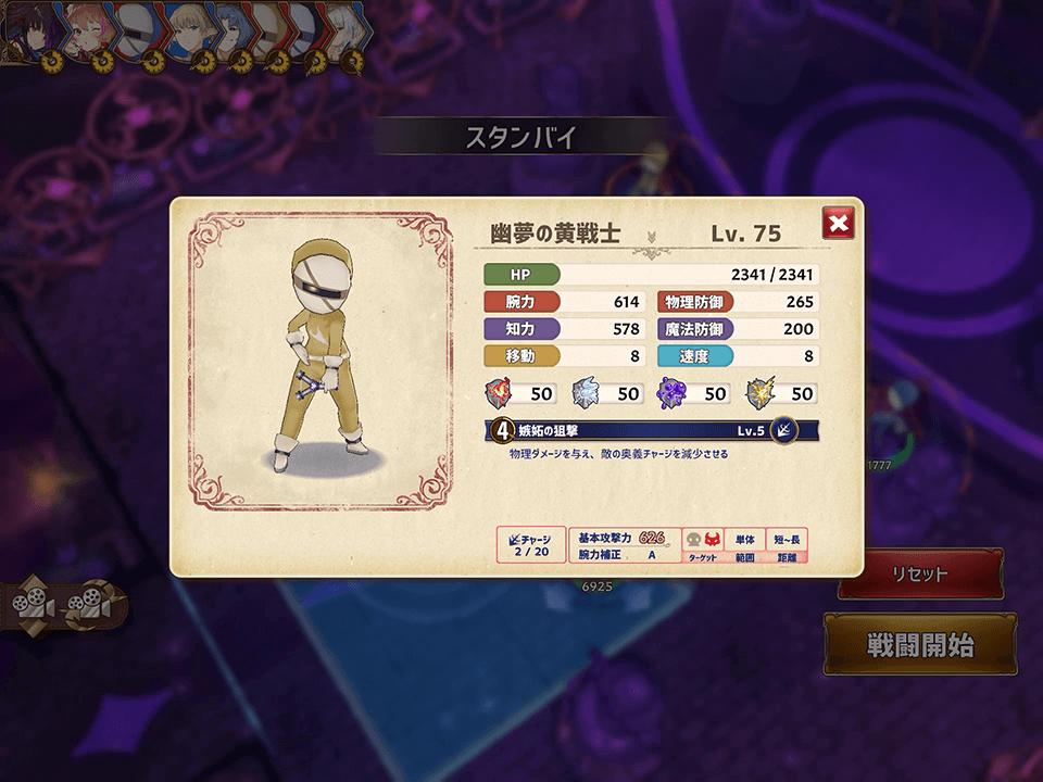 幽夢の黄戦士
