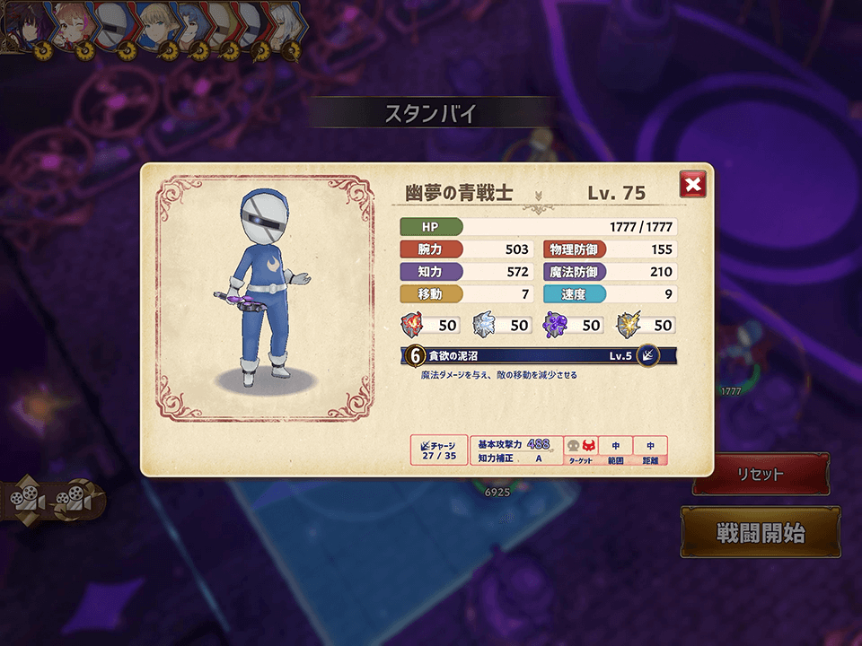 幽夢の青戦士