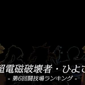 ゾルカジ_第6回ランキングチャレンジ解説〜超電磁破壊者・ひよこ〜