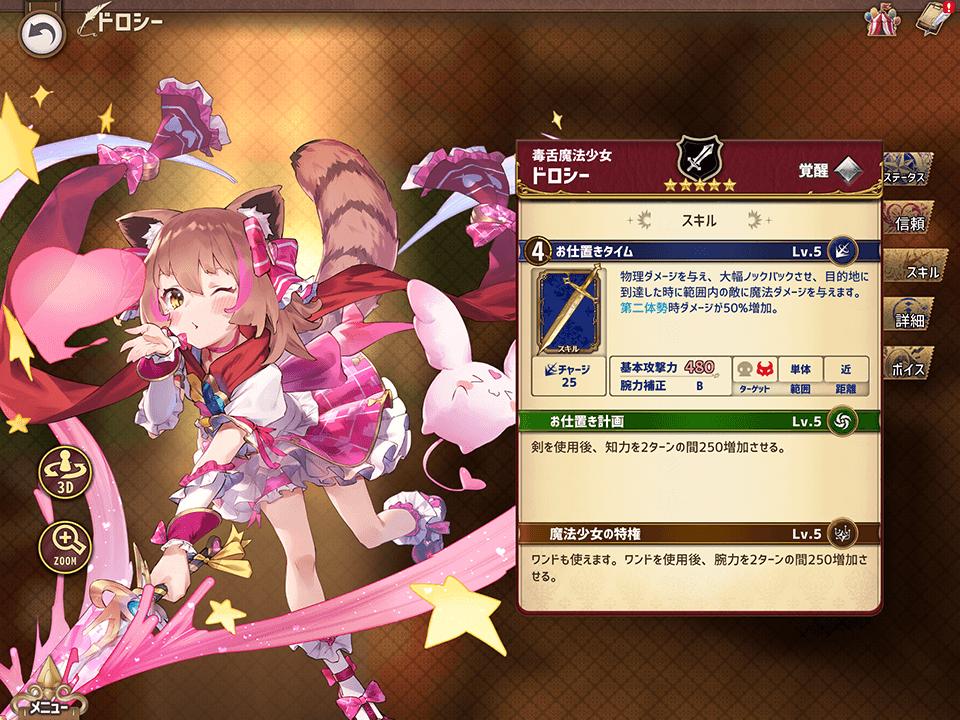 剣ドロシー