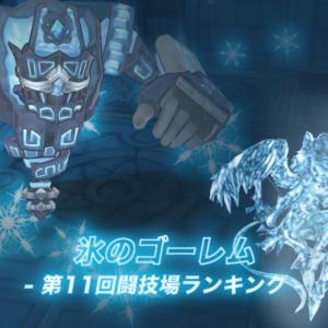 ゾルカジ_第11回ランキングチャレンジ解説〜氷のゴーレム〜