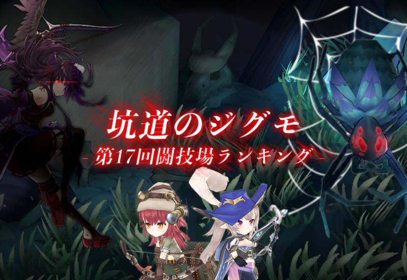 ゾルカジ_第17回ランキングチャレンジ解説〜坑道のジグモ〜